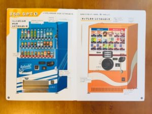 きかいのしくみ図鑑の自動販売機