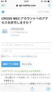 クロスミーのTwitter