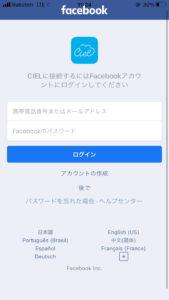cielのFacebook