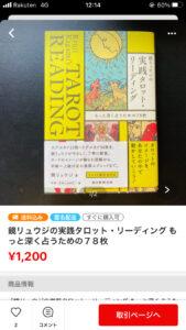 タロットの本