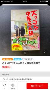 300円の本